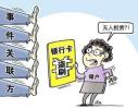 人在沈阳卡在手6千元却在香港被盗刷 银行被判担责