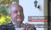 智利驻华大使贺乔治:中国成功的秘诀是执行力