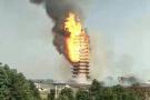 亚洲第一高木塔失火