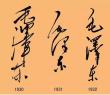 毛主席不同时期签名真迹