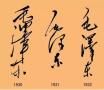 毛主席不同时期的签名真迹