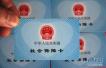 济南:医保卡将全换社保卡 新卡可跨省就医实时结算