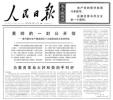"""""""革命小闯将""""黄帅去世 叶永烈公布三十多年前通信"""