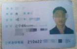 男子用纸壳做的身份证投宿 老板:侮辱我智商