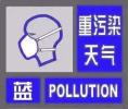 江苏省环保厅:今日14时起我省启动重污染天气蓝色预警
