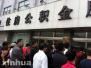新政!济宁市出台公积金委托提取还贷管理办法