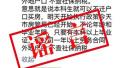 网传郑州楼市限购模式已松绑?纯属误解!是一项新政策