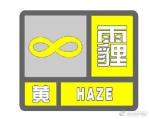 江苏继续发布霾黄色预警信号!