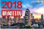 新的一年将有哪些大事?人民日报送你一份2018年新闻日历