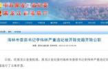 海林市委原书记李伟林严重违纪被开除党籍开除公职