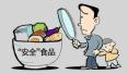 [图解]我国食品安全吗?国家食品药品监督管理总局这么说!