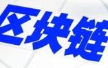 """新华社:区块链刷屏了 但要警惕""""买椟还珠""""式炒作"""