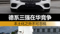 豪华车品牌德系三强在华激烈竞争 本土化之外不可忽视