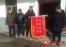 """驻马店西平:""""第一书记""""帮扶暖民心 村民感激送锦旗"""