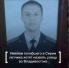 """引爆手榴弹牺牲的俄飞行员被追授""""俄罗斯英雄""""称号"""