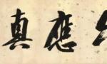 纽约|佳士得亚洲艺术周「中国书画」拍卖