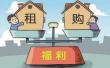 租购并举再添金融衍生品配套 长租公寓可抵押贷款资产证券化
