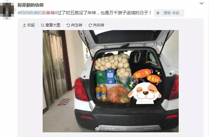 """重庆时时彩带线走势图:""""我妈可能觉着我在外面会饿死!""""打开返程后备箱,暖心又扎心!"""