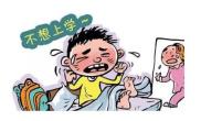 河南:孩子到龄不上学