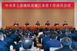 中央第七巡视组将进驻江苏 巡视3个月