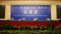 王毅:2018年中国外交亮点主要体现在四大主场活动上