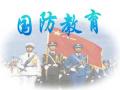 """长春市三所学校被认定为首批""""国防教育示范校"""""""