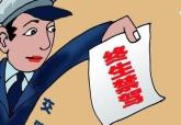 2018年以来鹤壁59人驾证被吊销 20人终生禁驾