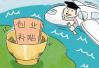南阳高校毕业生创业补贴:符合条件者可获补贴1500元