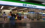 9大城市全家入驻饿了么平台 杭州也可以叫外卖了