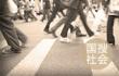 青岛有近3000名持证社工 扎根基层传递爱