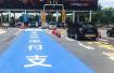 凭二维码登机、无感停车支付……一批智慧项目在萧山机场投入使用