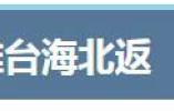 辽宁舰特殊时刻驶入台湾海峡 释放什么重大信号?