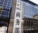 商务部回应美可能公布301调查结果:中方将采取所有必要措施捍卫合法权益
