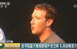 面临2万亿美元罚款?脸书惹上大麻烦!