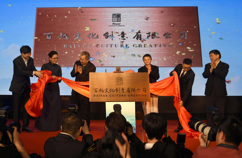 百越文化创意有限公司在杭州揭牌