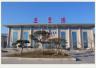 山东渤海湾港口集团成立 整合东营港、潍坊港、滨州港