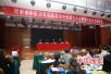 河南省中医消毒供应质控中心成立大会暨第六届消毒供应培训班召开