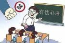 """长春严查在职教师办班行为 对""""踩红线""""实行""""零容忍"""""""
