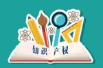 """华北知识产权运营中心在津建成""""1+N""""运营体系成型"""