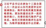 省委书记对标把脉 在江苏首提这个词