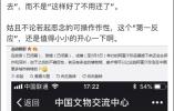 """阿富汗文物来中国""""避难"""" 网友的第一反应真的很暖!"""