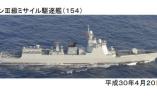 辽宁舰庞大编队在台湾附近遭遇日本舰机 歼15起飞