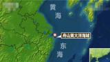 国家海事局 舟山海域24至25日将进行实弹演习