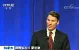 加拿大三级政府向华人正式道歉 曾有223条法案有歧华内容