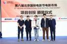 北影节电影市场项目创投落幕 青年影人开启圆梦之路