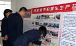 青岛、东营、临沂等地4人涉嫌职务犯罪被依法提起公诉