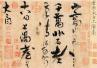 张伯驹诞辰120周年纪念展在故宫举行 李白唯一书迹现身