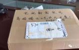 浙江常山新闻传媒集团:有人冒充员工以邮寄电视截图方式索财