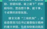 """江苏""""三项机制""""激励干部:想干事能干事干成事"""