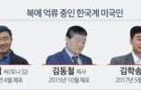 三名朝鲜在押美国公民获释 乘美国务卿专机回国